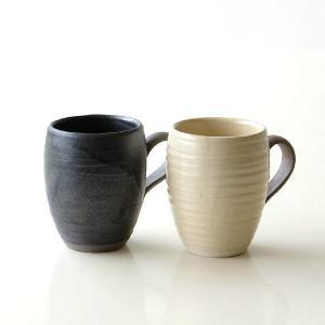 マグカップ 陶器 かわいい おしゃれ 和モダン シンプル 美濃焼 日本製 カフェ スリム 和風 無地 焼き物 陶芸 コーヒーカップ 和食器 ラインタマゴマグ 2カラー|gigiliving