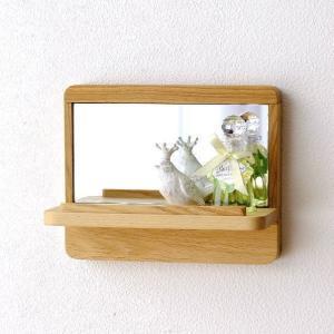 鏡 壁掛けミラー ウォールミラー 棚付き シェルフ シンプル ナチュラル おしゃれ 木製 天然木 ウッド 玄関 小型 コンパクト 飾り棚カガミS オーク|gigiliving