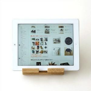タブレットスタンド 木製 iPadスタンド タブレットPCスタンド おしゃれ 充電しながら 横置き 縦置き 天然木 ウッドタブレットスタンド オーク|gigiliving