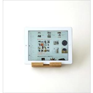 タブレットスタンド 木製 iPadスタンド タブレットPCスタンド おしゃれ 充電しながら 横置き 縦置き 天然木 ウッドタブレットスタンド オーク|gigiliving|02