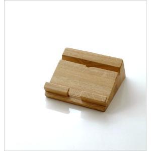タブレットスタンド 木製 iPadスタンド タブレットPCスタンド おしゃれ 充電しながら 横置き 縦置き 天然木 ウッドタブレットスタンド オーク|gigiliving|05
