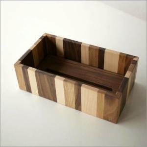 ティッシュケース 木製 おしゃれ ボックス シンプル ナチュラルウッドのモザイクティッシュボックス|gigiliving|04