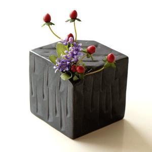 花器 陶器 おしゃれ 瀬戸焼 日本製 和風 花瓶 花びん フラワーベース 黒釉しのぎさいころ花入れ|gigiliving