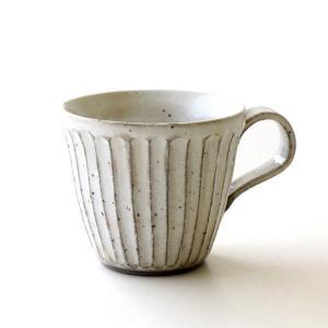 マグカップ おしゃれ 陶器 日本製 瀬戸焼 焼き物 粉引き シンプル モダン 粉引しのぎマグ|gigiliving