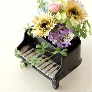 花器 花瓶 花びん 瀬戸焼 日本製 陶器のフラワーベース ピアノ|gigiliving