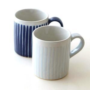 マグカップ おしゃれ 陶器 瀬戸焼 かわいい シンプル 日本製 焼き物 和食器 モダン コップ 湯のみ コーヒーカップ コーヒーマグSUIマグカップ 2カラー|gigiliving