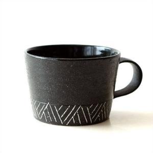 マグカップ おしゃれ 陶器 和モダン コーヒーマグ コーヒーカップ 日本製 焼き物 瀬戸焼 ビッグマグ くろつち網代彫|gigiliving