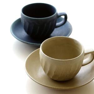 コーヒーカップ&ソーサー 陶器 おしゃれ モダン 和食器 カップ&ソーサー 有田焼 日本製 焼き物 ねじり縞カップ&ソーサー2カラー|gigiliving
