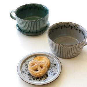 スープカップ 蓋付き 陶器 おしゃれ スタッキング 和食器 有田焼 日本製 ダマスクフラワー蓋付きスープカップ 2カラー|gigiliving