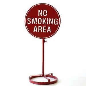 NO SMOKING AREA 禁煙 喫煙禁止 看板 スタンド 案内表示 標識 サイン 置物 おしゃれ カッコいい 玄関 ノースモーキングスタンド gigiliving