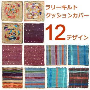 クッションカバー 45×45 おしゃれ 刺繍 パッチワーク 古布 (アウトレット)ラリーキルトクッションカバー
