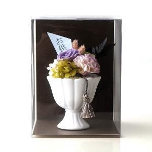 プリザーブドフラワー フェイクフラワー アレンジ 仏花 供花 お供え 仏壇 ペット 花瓶 花器付き 花 アレンジメント ブリザーブドフラワー メモリアルフラワー 想