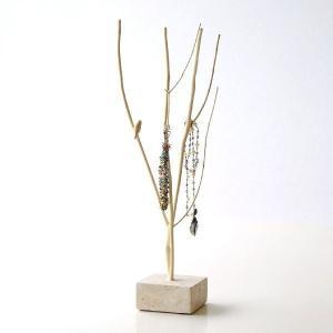 アクセサリーホルダー ツリー 枝 ブランチ おしゃれ 自然木 収納 アクセサリースタンド ジュエリーホルダー ジュエリースタンド ブランチアクセサリーホルダー|gigiliving