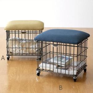 スツール 収納 ボックス キャスター クッション おしゃれ 椅子 ワイヤーコンテナスツール 2カラー|gigiliving