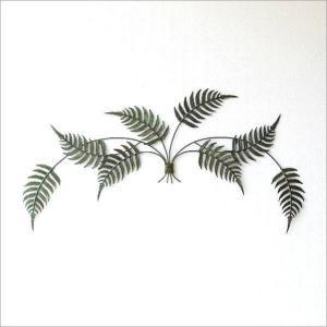 壁飾り アイアン 壁掛け インテリア おしゃれ ウォールデコ 植物 壁面 装飾 ウォールパネル ナチュラル アートパネル アイアンの壁飾り ファーン|gigiliving