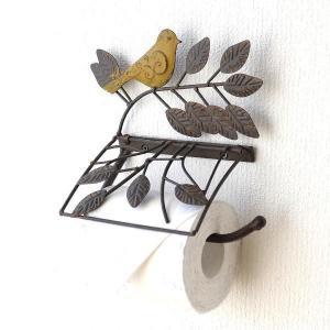 トイレットペーパーホルダー おしゃれ アイアン アンティーク シャビー 鳥 葉っぱ リーフ デザイン レトロアイアンのペーパーホルダー イエローバード|gigiliving