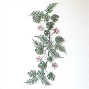 南国を思わせる トロピカルなイメージの アイアンのレトロ風壁飾りは 2種類の葉が絡まった フェミニン...