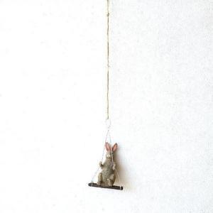 吊るして楽しむ 可愛いウサギのオブジェです  高いところが苦手なウサギさん 真剣な顔つきでゆらゆら・...