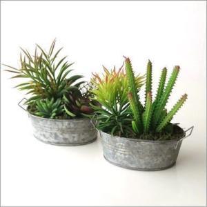 フェイクグリーン 多肉植物 寄せ植え 人工観葉植物 インテリア フェイクなカクタスのブリキポット2タイプ|gigiliving