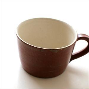 スープカップ 陶器 小さい マグカップ スープマグ コーヒカップ 笠間焼 日本製 小さなスープカップ 深緋釉|gigiliving
