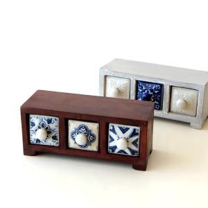小物入れ 引き出し ミニチェスト 卓上 木製 陶器 アンティーク おしゃれ アクセサリーケース 陶器の引き出しミニチェスト3個 ブルー&ホワイト2タイプ|gigiliving