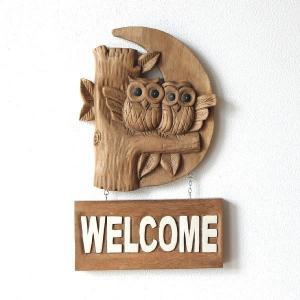 WELCOME ウェルカム 看板 玄関 ふくろう オブジェ エントランス 天然木 木彫り 壁掛け 雑貨 木彫りフクロウの壁掛けC|gigiliving