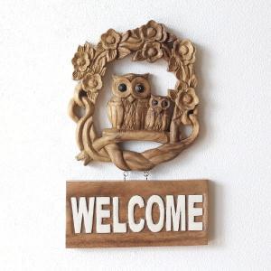 WELCOME ウェルカム 看板 玄関 ふくろう オブジェ エントランス 天然木 木彫り 壁掛け 雑貨 木彫りフクロウの壁掛けA|gigiliving