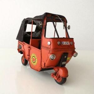 ブリキのおもちゃ 置物 置き物 インテリアオブジェ アンティーク レトロ 雑貨 American Nostalgia レトロ三輪車