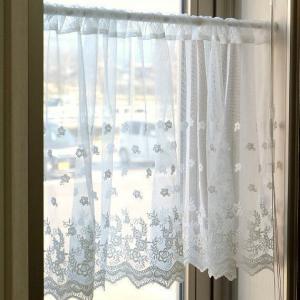 小さな窓などに、目隠しと装飾を兼ねたカフェカーテン お部屋の雰囲気だけじゃなく 外からもお洒落に見え...