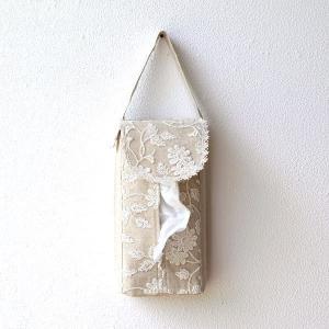 ティッシュカバー 吊り下げ 掛け 壁掛け おしゃれ かわいい レース 刺繍 布 ティッシュケース ティッシュボックスカバー ナチュラル ティッシュBOXカバー