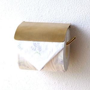 トイレットペーパーホルダー カバー 真鍮 アンティーク エレガント おしゃれ ゴールド 金 ブラスペーパーホルダー HPシンプル|gigiliving