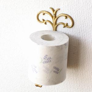 トイレットペーパースタンド 真鍮 アンティーク おしゃれ エレガント 壁掛け 収納 トイレットペーパーストッカー ブラス壁掛けペーパーストッカー G|gigiliving