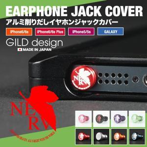 ギルドデザイン スマートフォン用 アルミ削り出し イヤホンジャックカバー エヴァンゲリオン NERV Xperia iPhone GILD design|gilddesign
