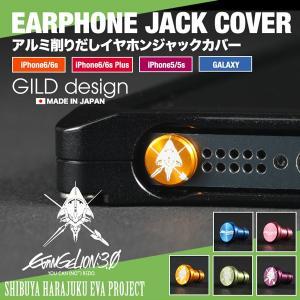 ギルドデザイン スマートフォン用 アルミ削り出し イヤホンジャックカバー エヴァンゲリオン SHIBUYAHARAJYUKUPROJECT Xperia GILD design|gilddesign