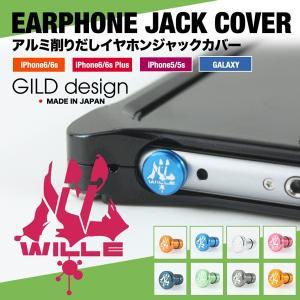 ギルドデザイン スマートフォン用 アルミ削り出し イヤホンジャックカバー エヴァンゲリオン WILLE Xperia iPhone GILD design|gilddesign