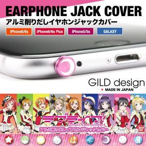 イヤホンジャックカバー ギルドデザイン アルミ削り出し  ラブライブ! iPhone SE Xperia GILD design|gilddesign