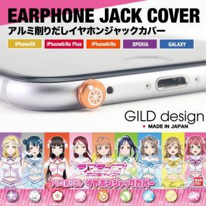 イヤホンジャックカバー ギルドデザイン アルミ削り出し  ラブライブ!サンシャイン!! iPhone SE Xperia GILD design|gilddesign