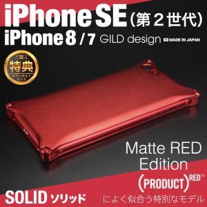 ギルドデザイン iPhone8 iPhone7 ソリッド 耐衝撃 ケース マットレッド アルミ GILD design アイフォン8|gilddesign