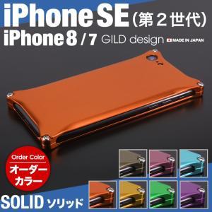 ギルドデザイン iPhone8 iPhone7 ソリッド 耐衝撃 ケース オーダーカラー アルミ スマホケース GILD design gilddesign