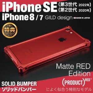 ギルドデザイン iPhone8 iPhone7 バンパー 耐衝撃 マットレッド アルミ ケース GILD design アイフォン8|gilddesign
