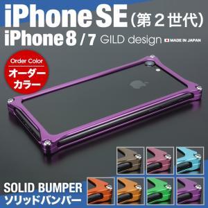 ギルドデザイン iPhone8 iPhone7 バンパー 耐衝撃 オーダーカラー アルミ ケース アイフォン8GILD design gilddesign