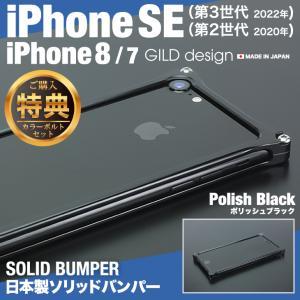ギルドデザイン iPhone8 iPhone7 バンパー 耐衝撃 ポリッシュブラック アルミ ケース アイフォン8 GILD design gilddesign