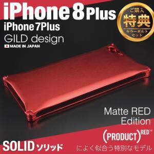 ギルドデザイン iPhone8 Plus iPhone7Plus ソリッド 耐衝撃 ケース マットレッド アルミ プラス GILD design|gilddesign