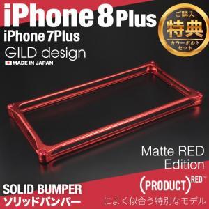 ギルドデザイン iPhone8 Plus iPhone7Plus バンパー 耐衝撃 マットレッド アルミ ケース プラス GILD design|gilddesign