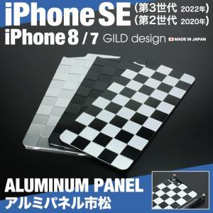 ギルドデザイン iPhone8 iPhone7 アルミパネル市松 ソリッド バンパー対応 GILD design gilddesign