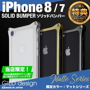 ギルドデザイン iPhone8 iPhone7 バンパー アルミ 耐衝撃 マットシリーズ ケース gilddesign