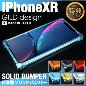 ギルドデザイン GILDdesign iPhone XR バンパー 耐衝撃 アルミ ケース 高級 iPhoneXR アイフォンXR|gilddesign