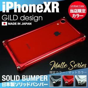 ギルドデザイン iPhone XR バンパー GILDdesign 耐衝撃 マットシリーズ アルミ ケース iPhoneXR アイフォン|gilddesign