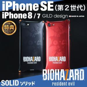 ギルドデザイン iPhone8 iPhone7 バイオハザード7 ソリッド アルミ スマホケース アイフォン8 GILD design gilddesign