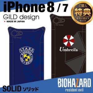 ギルドデザイン iPhone8 iPhone7 バイオハザード Umbrella S.T.A.R.S. ソリッド アルミ スマホケース アイフォン7 GILD design gilddesign